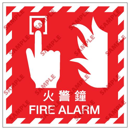EX10 - 消防類安全標誌