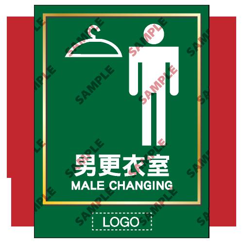 TL05 - 洗手間類安全標誌
