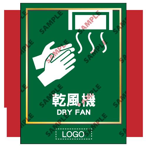 TL09 - 洗手間類安全標誌