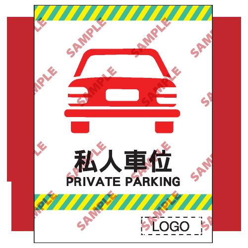 CP28 - 停車場類安全標誌