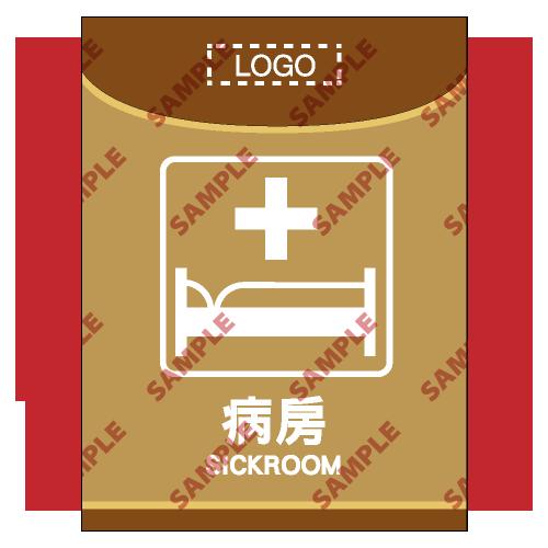 HL09 - 醫院類安全標誌