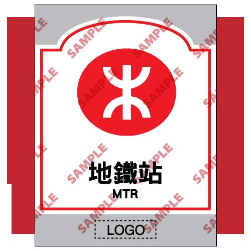 SM08 - 商場類安全標誌