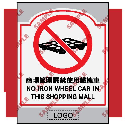 SM41 - 商場類安全標誌