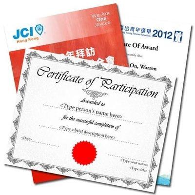 A4 證書 Certificate