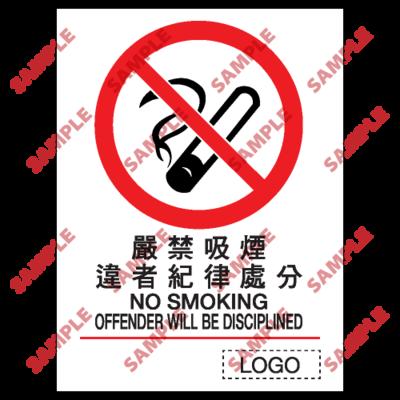 P18 - 禁止類安全標誌