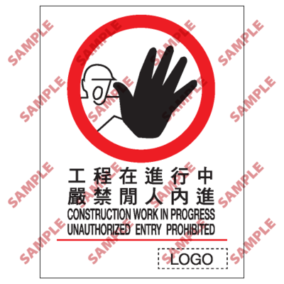 P27 - 禁止類安全標誌