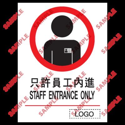 P31 - 禁止類安全標誌