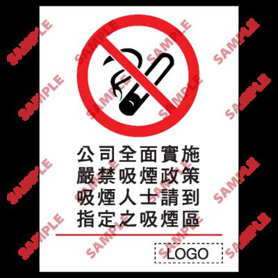 P32 - 禁止類安全標誌