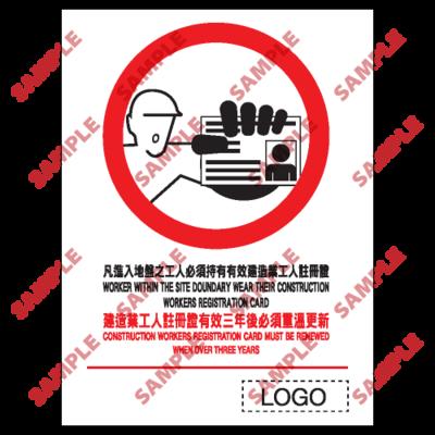 P33 - 禁止類安全標誌