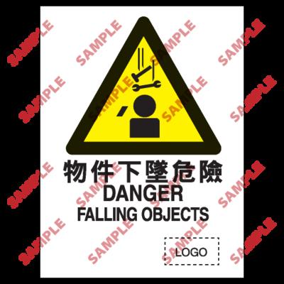 W03 - 危險警告類安全標誌
