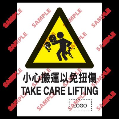 W07 - 危險警告類安全標誌