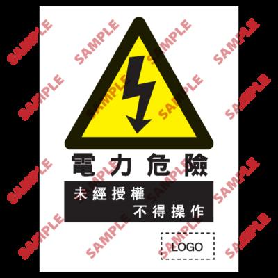 W09 - 危險警告類安全標誌