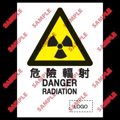 W11 - 危險警告類安全標誌