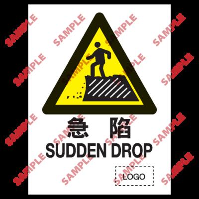 W12 - 危險警告類安全標誌