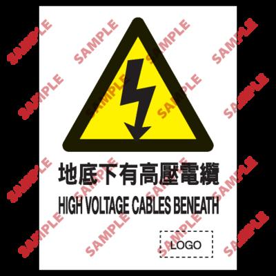 W14 - 危險警告類安全標誌