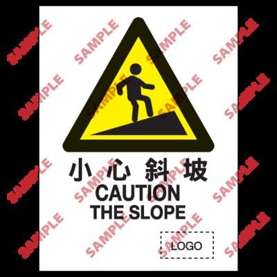 W18 - 危險警告類安全標誌