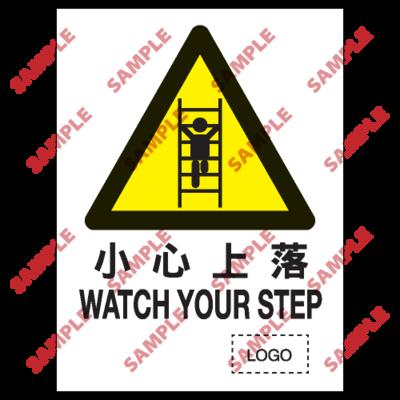 W19 - 危險警告類安全標誌