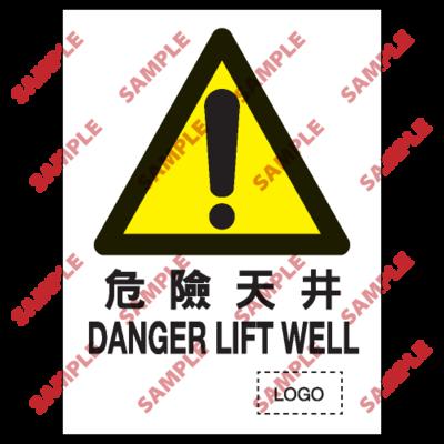 W21 - 危險警告類安全標誌