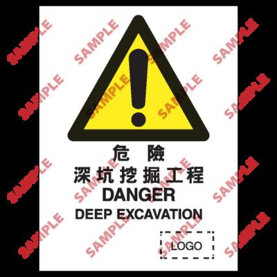 W23 - 危險警告類安全標誌