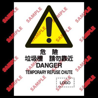 W24 - 危險警告類安全標誌