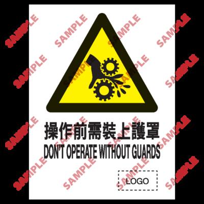 W25 - 危險警告類安全標誌