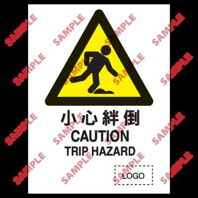 W01 - 危險警告類安全標誌