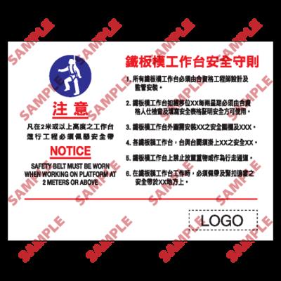 W101 - 危險警告類安全標誌