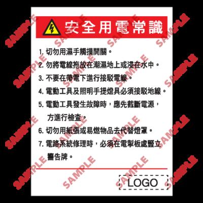 W102 - 危險警告類安全標誌