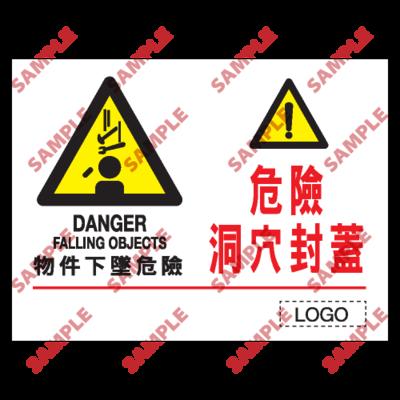 W105 - 危險警告類安全標誌