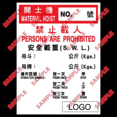 W107 - 危險警告類安全標誌
