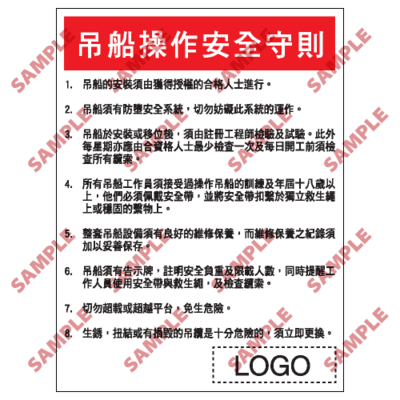W110 - 危險警告類安全標誌