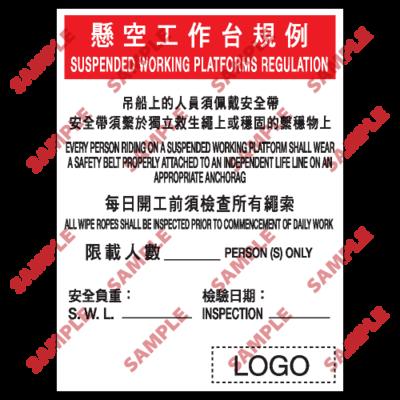 W111 - 危險警告類安全標誌