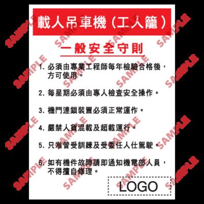 W114 - 危險警告類安全標誌