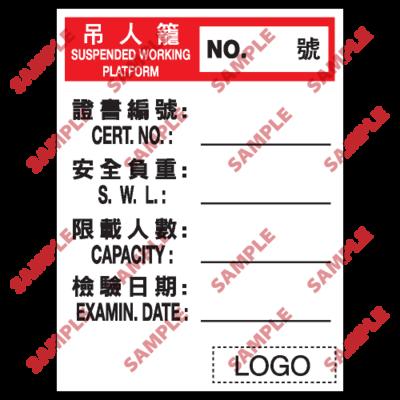 W117 - 危險警告類安全標誌