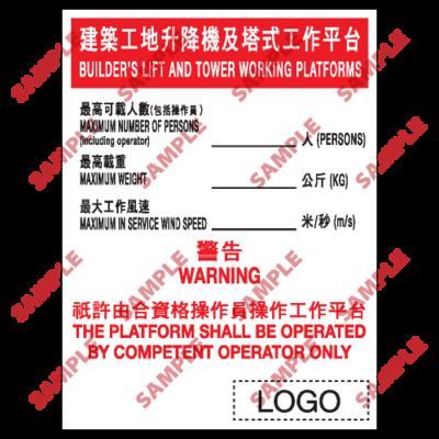 W123 - 危險警告類安全標誌