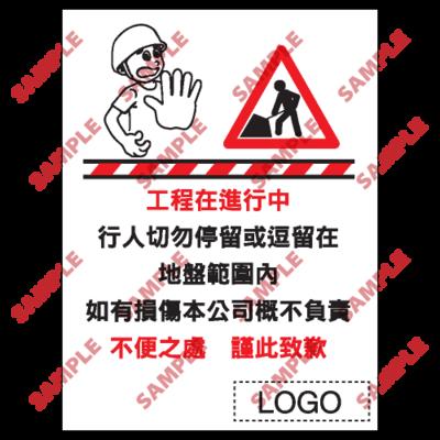 W127 - 危險警告類安全標誌