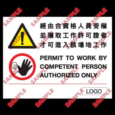 W132 - 危險警告類安全標誌