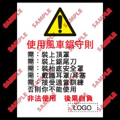 S007 - 安全條件類安全標誌