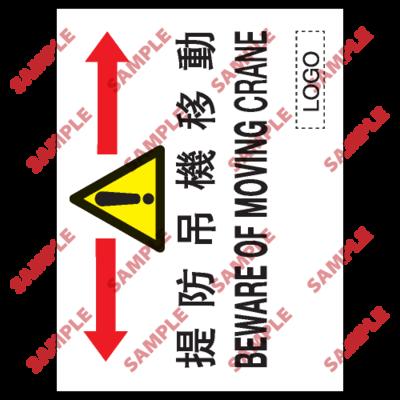 S012 - 安全條件類安全標誌