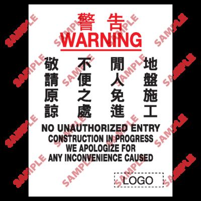 S014 - 安全條件類安全標誌