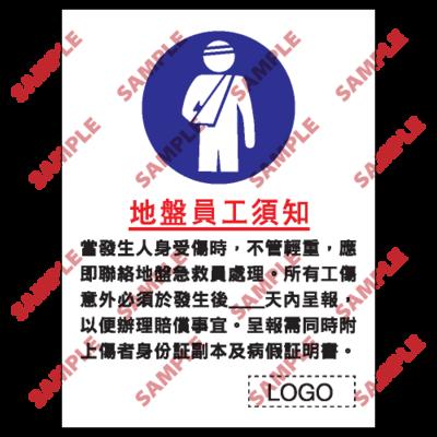 S018 - 安全條件類安全標誌