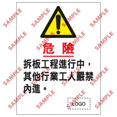 S025 - 安全條件類安全標誌