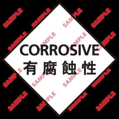 C11 - 化學類安全標誌