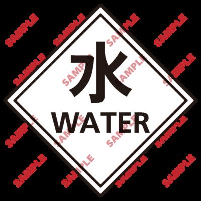 C12 - 化學類安全標誌