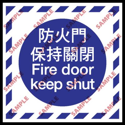 EX01 - 消防類安全標誌