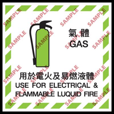 EX05 - 消防類安全標誌