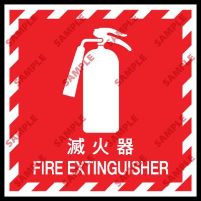 EX07 - 消防類安全標誌