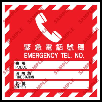 EX08 - 消防類安全標誌