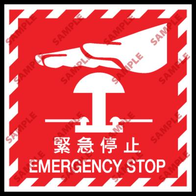 EX11 - 消防類安全標誌