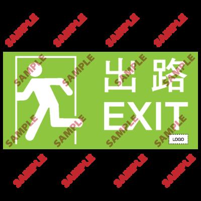 F02- 消防類安全標誌